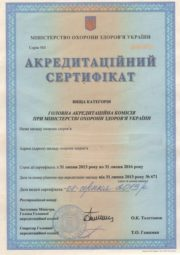 Accreditation of medical institutions