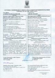 Підтвердження сертифікату GMP