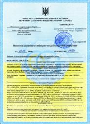 Регистрация (декларирование) диетических добавок (БАД) в Украине