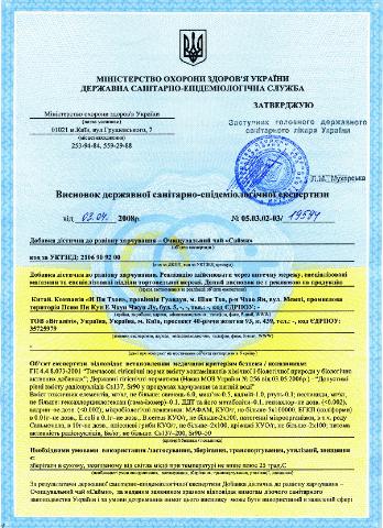 Сертификация бадов в украине ркф получение сертификата