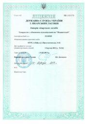 Лицензия на импорт, ввоз лекарственных средств