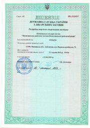 Отримання ліцензії на виготовлення ЛЗ