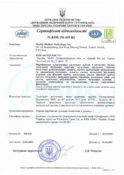 Сертифікація, декларування виробів медичного призначення (ВМП)