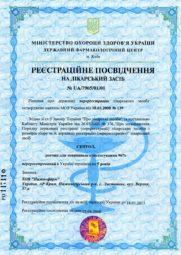Услуги по регистрации лекарственных средств