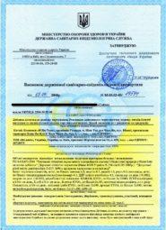 Регистрация косметических средств в Украине