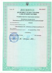 Ліцензія на аптеку, аптечний пункт, отримання ліцензії на відкриття аптеки.