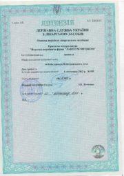 Ліцензія на аптечний склад, оптову торгівлю лікарськими засобами