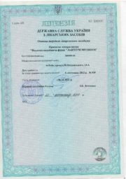 Лицензия на аптечный склад, оптовую торговлю лекарственными средствами