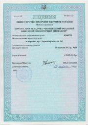 Отримання ліцензії на медичну практику.