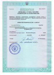 Obtaining a license for precursors