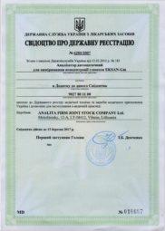 Сертифікація виробів медичного призначення (ВМП)